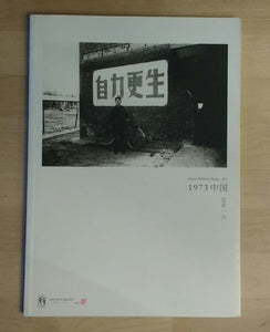In China 1973 | Kazuo Kitai | Zen Foto Gallery 2010  (SIGNED)