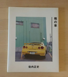 Masafumi Sanai | Ore no kuruma | Metalogue 2001  (SIGNED)