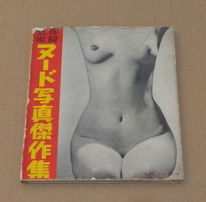 Nude photo masterpiece collection | Ozaki Sankichi | Fujin Bunkasha, 1951