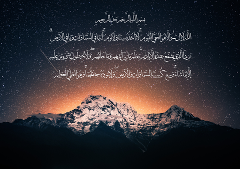 products/Ayat_Kursi_arab_d49226a1-8be5-446f-9605-0be6fbe99342.png