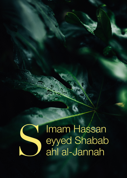 Imam Hassan Green Leaves