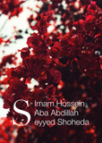 Imam Hossein Red Leaves