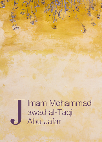Imam Jawad Yellow Wall