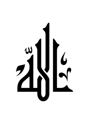 products/allah-bw.png