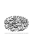 Calligraphy Allah Light Heavens
