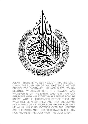 products/ayatul-kursi-bw.jpg