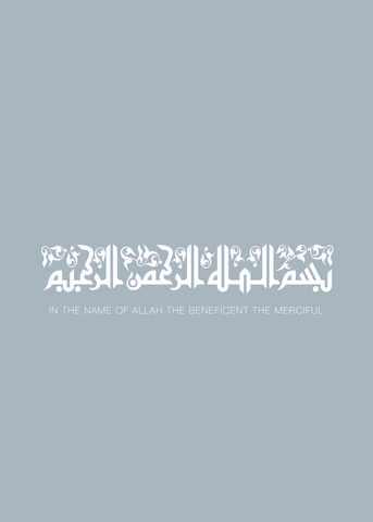 products/bismillah3-blue.png