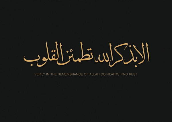 Dhikr Calligraphy