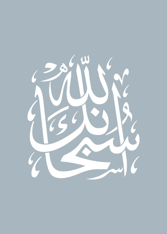 products/sobhanallah-blue.png