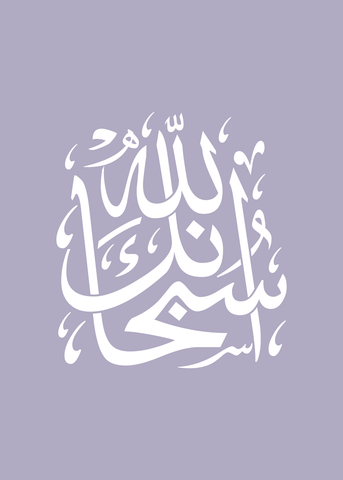 products/sobhanallah-purple.png