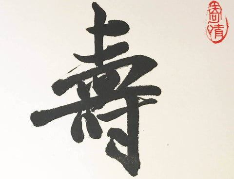 Chinese calligraphy example