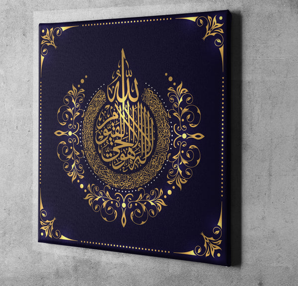 Luxurious Islamic Wall Art Canvas Perfect for Oriental Decor, Quran Ayatul Kursi - Lamasset Art