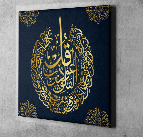 Modern Islamic Wall Art canvas framed ideal for Oriental Decor, Quran Surah Al-FalaQ - Lamasset Art