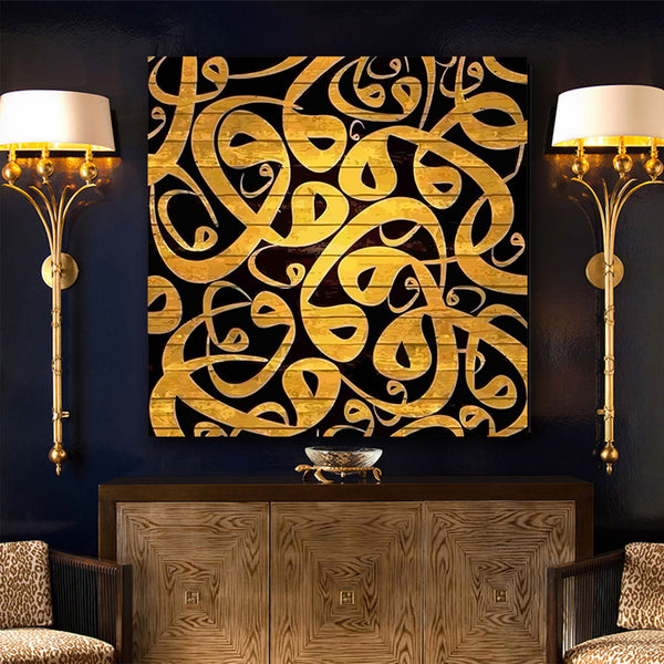Luxurious islamic wall art Canvas framed for Modern Home decor, Arabic Calligraphy Letters - Lamasset Art