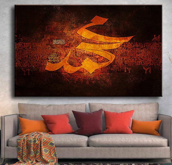 Islamic wall art Canvas framed for Muslim Home Decor, Quote the prophet Muhammed  Arabic calligraphy
