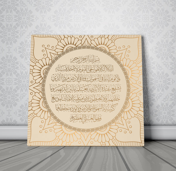 Beatiful islamic Wall Art Canvas framed Ayatul Kursi - Lamasset Art