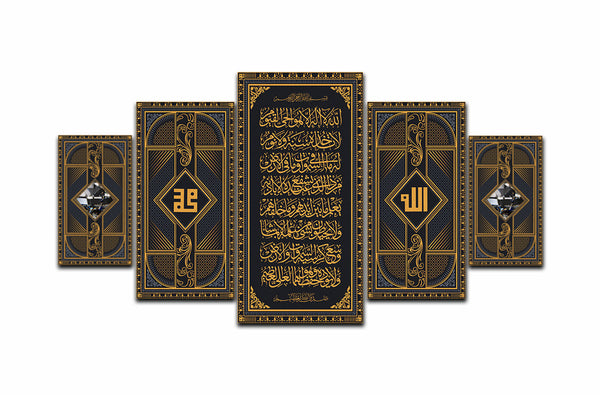 Set of 5 Modern Islamic wall art Canvas framed, Quran Ayatul kursi - Lamasset Art