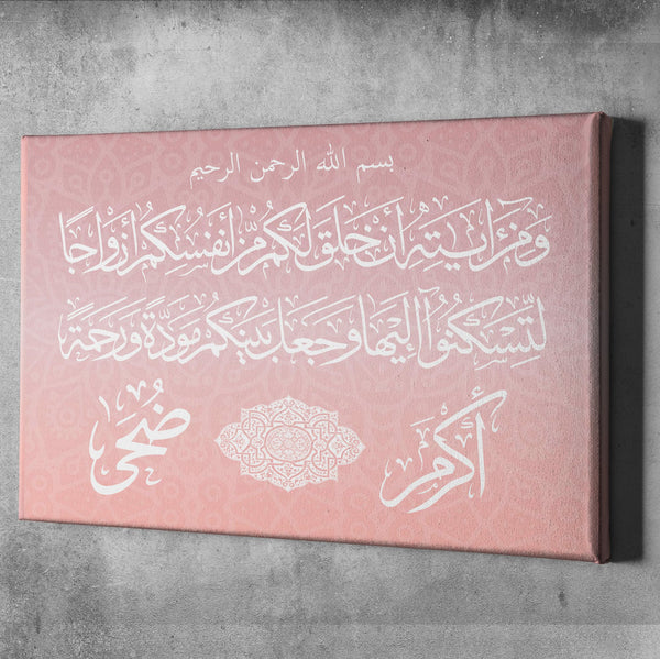 Luxurious Personalized Islamic wall art ideal for Wedding Gift and couples Home Decor