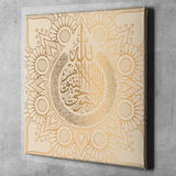 Modern Islamic Wall Art framed canvas Perfect for Oriental Decor, Quran Ayatul Kursi - Lamasset Art