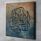 Islamic wall art Canvas framed for muslim Home Decor, Quran Ala bithikri Allahi tatmainnu alquloobu - Lamasset Art