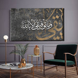 Modern Islamic wall art Canvas framed Perfect for muslim Home Decor - Lamasset Art