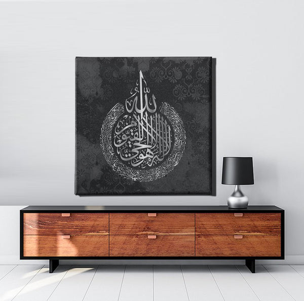 Beautiful Islamic wall art Canvas Perfect for Orietal Decor, Quran Ayatul Kursi - Lamasset Art