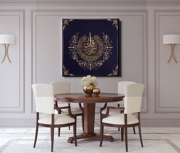 Modern Islamic Wall Art Quran Surah Al-FalaQ IN Arabic calligraphy ideal for your Home Decor - Lamasset Art
