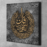 Beautiful islamic wall Art Frame with Quran Surah Al Falaq with an Artistic Calligraphy - Lamasset Art