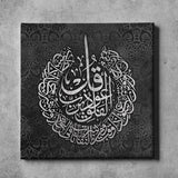Splendid islamic wall art frame with Quran Surah Al Falaq perfect for beautiful oriental Decor - Lamasset Art