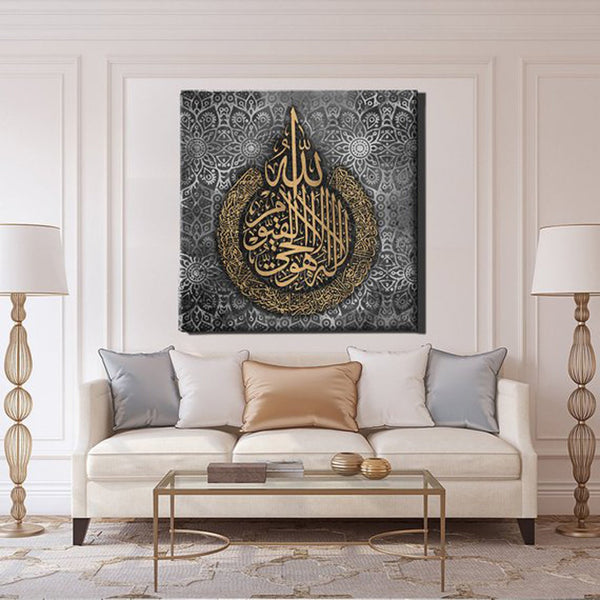 Beautiful Islamic wall art canvas ideal for Oriental Modern Decor, Quran Ayatul Kursi - Lamasset Art
