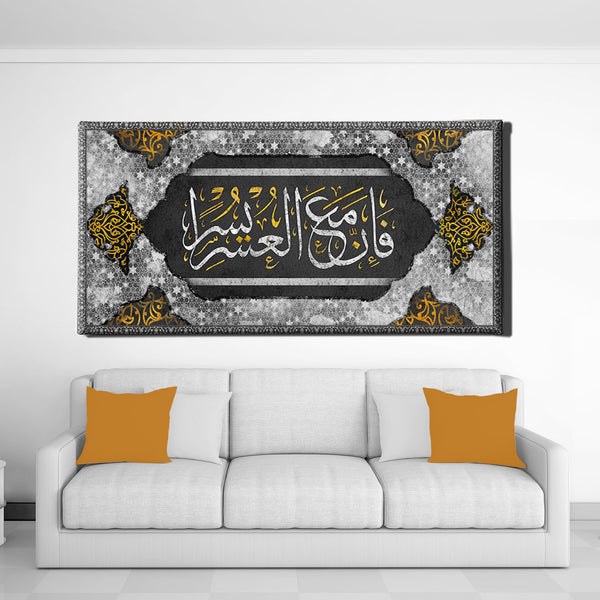 Luxurious islamic wall art frame for Oriental Home Decor, Inna ma'al 'usri yusra - Lamasset Art