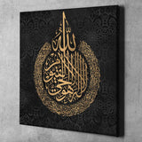 Great Islamic wall art Quran Ayatul Kursi ideal for Modern muslim Decor - Lamasset Art