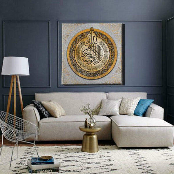 Splendid islamic Wall art Canvas framed for muslim home decor, Quran Ayatul Kursi - Lamasset Art