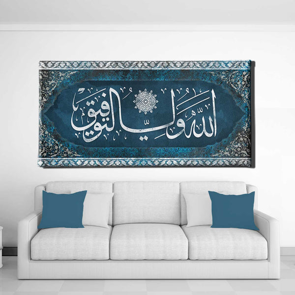 Unique Design islamic wall art frame for Oriental Home Decor, Quran Allah is the arbiter of success - Lamasset Art