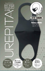 Urepita Adult Mask (10pcs in a box)
