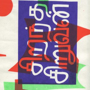 """Ideal Boy"" Editioned Book in Tamil by visual artists Kim MacConnel and Ann Agee, and poet Ed Friedman"