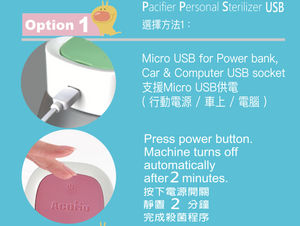 AcoMo Taiwan- PPS II Pacifier Personal Steriliser ( USB 2 mins) - Pink (Acomo PPS II  -2分鐘個人奶嘴殺菌器-粉紅色)