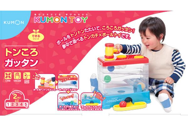 Kumon Toys Japan - Tonkoro Gattan ( +1 years) 日本公民數Kumon 小球遊戲 (1 歲或以上)