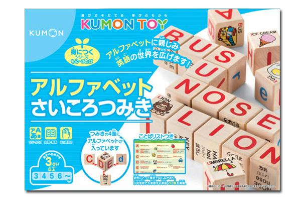 Kumon Toys Japan- Alphabet Dice Blocks ( +1 years ) 日本公民數Kumon 字母積木遊戲 (1歲或以上)