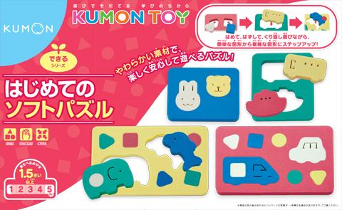 Kumon Toys Japan - S0ft Puzzle ( +6 months)