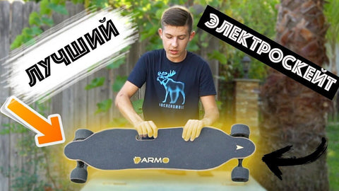 Armo board review