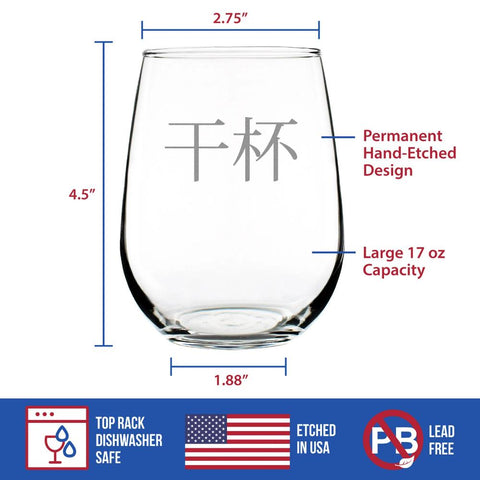 Cheers Chinese - 干杯 - Ganbei - 17 Ounce Stemless Wine Glass