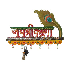 eCraftIndia Papier-Mache Jai Shree Krishna Key Holder