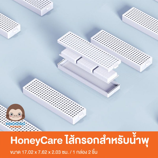 HoneyCare Pet Fountain Replacement  ไส้กรอก Filter, 2 Count