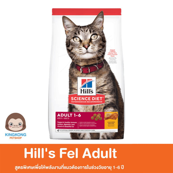 Hill's Science Diet Fel Adult สำหรับแมว1-6 ปี รสไก่