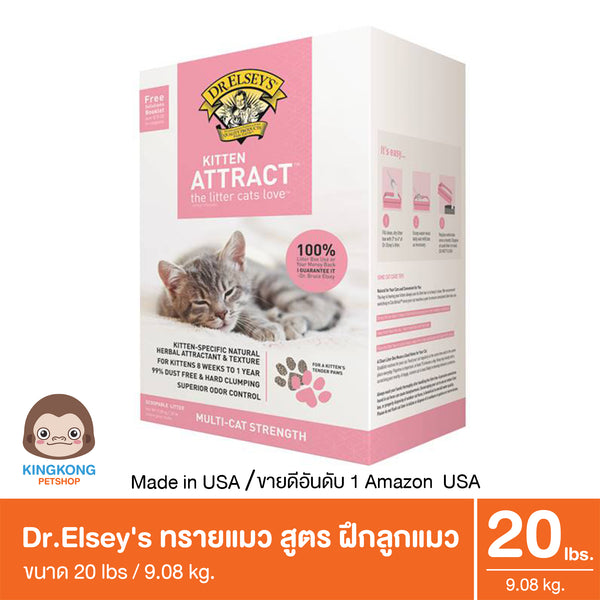 Dr.Elsey's ทรายแมว Kitten Attraction 9.8kg./20lb.