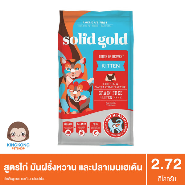 Solid Gold Cat Touch Of Heaven ลูกแมว แมวตั้งท้อง ให้นม 2.72kg