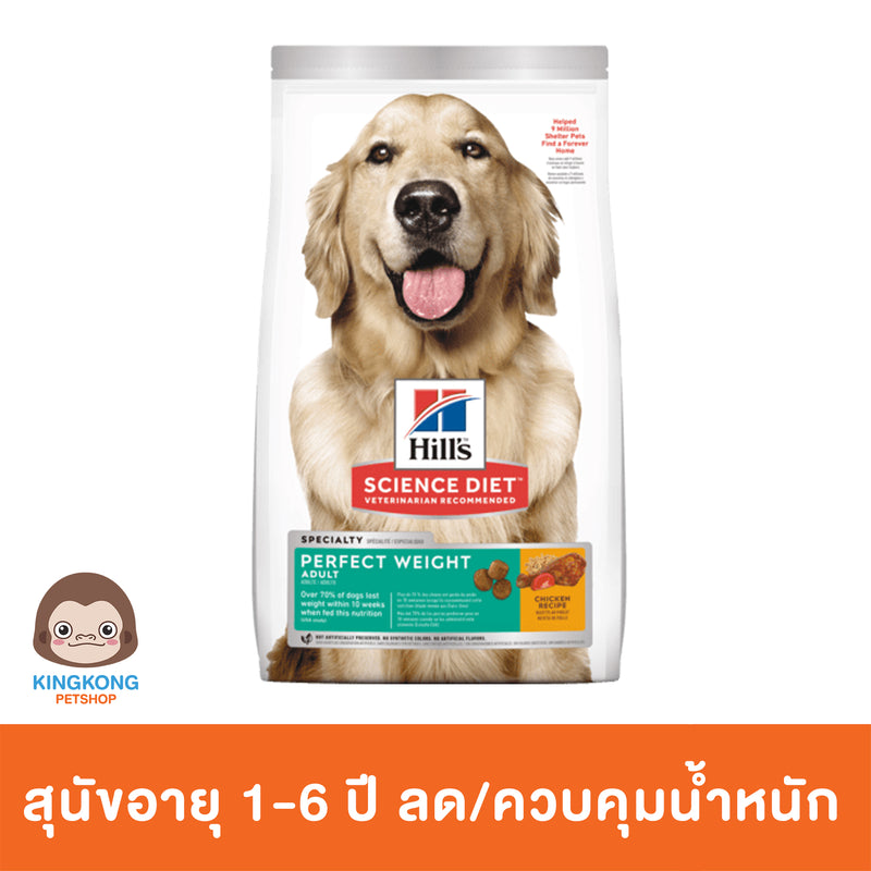 Hill's Science Diet Perfect Weight สุนัขลดน้ำหนัก