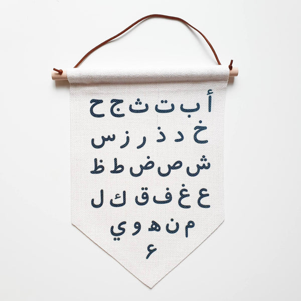 Linen Flag - Arabic Alphabet