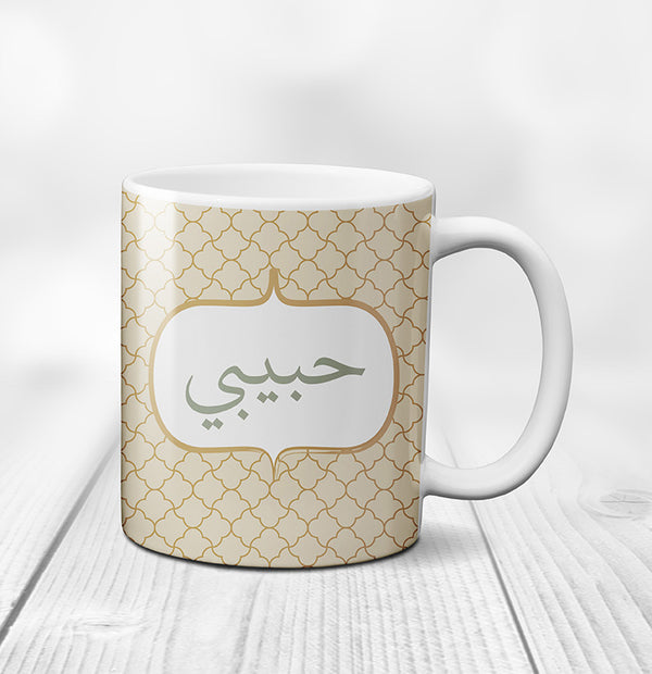 Tasse Habibti Geflecht - Marocco Garden Collection